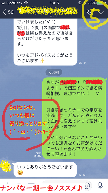 ナンパブログ,ハメ撮り17