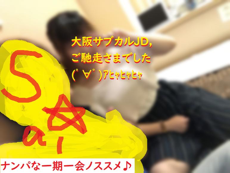 大阪ハメ撮り出会い系アプリ体験談