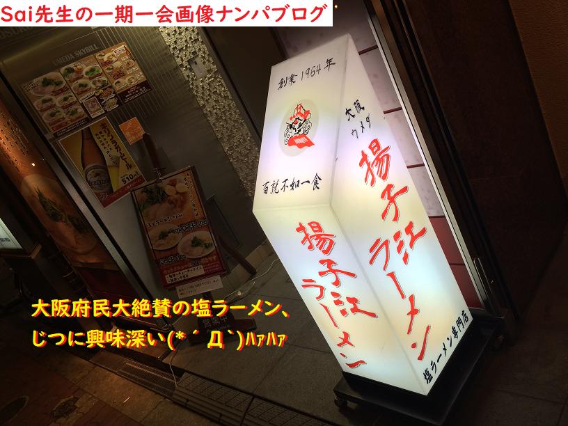 方言の喘ぎ声はエロい!大阪ネットナンパブログ!