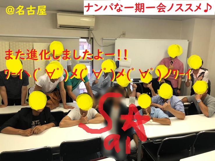 名古屋ハメ撮り出会い系アプリ体験談