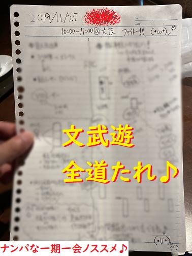 大阪,出会系アプリ,体験談,ハメ撮り