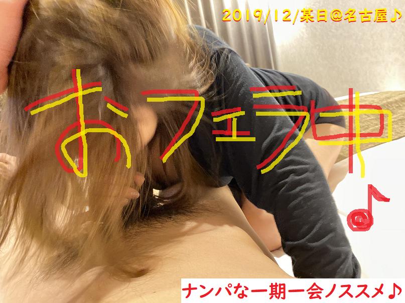 生理,セックス,名古屋,出会系アプリ,ハメ撮り,体験談