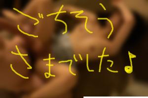 出会系アプリネットナンパハメ撮り体験談20200205-04