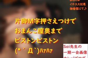ナンパハメ撮り画像ブログ:不感症マグロ女を感じさせる方法006