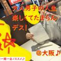 ネットナンパハメ撮り画像体験談ブログ20200309-02.png