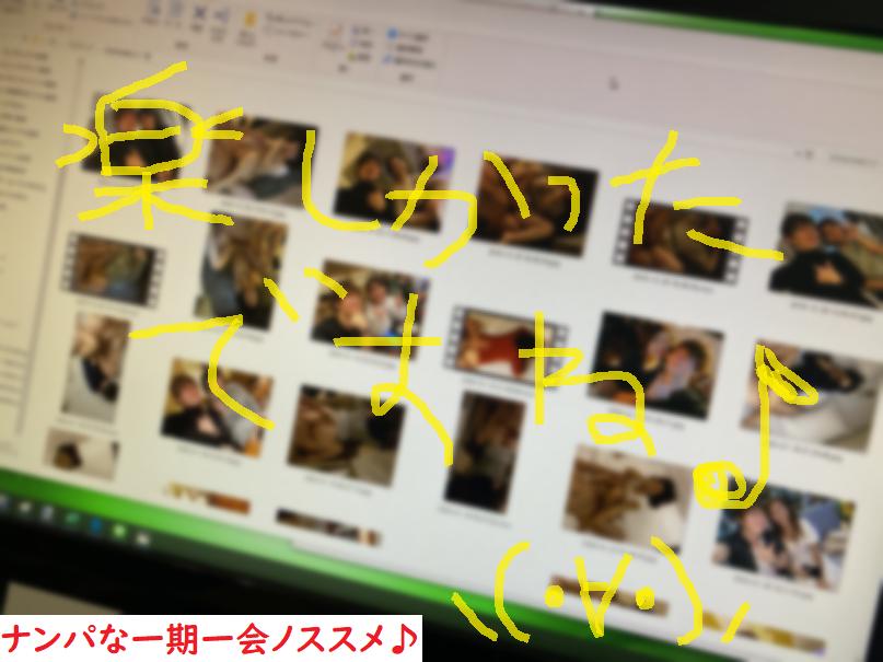 ネットナンパハメ撮り画像体験談ブログ20200312-02