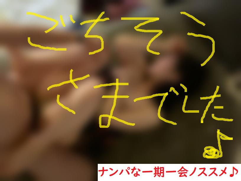 ネットナンパハメ撮り画像体験談ブログ20200313-05