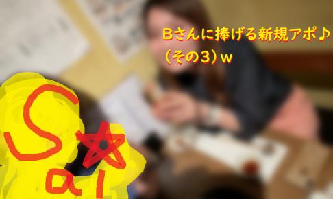 ネットナンパハメ撮り画像体験談ブログ20200315-01.png