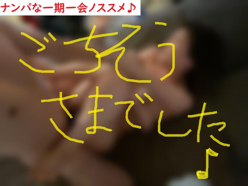 ネットナンパハメ撮り画像体験談ブログ20200315-02