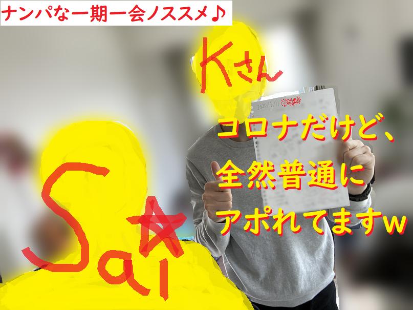 ネットナンパハメ撮り画像体験談ブログ20200422-01
