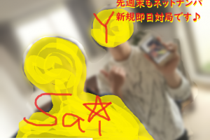 ネットナンパハメ撮り画像体験談ブログ20200502-01
