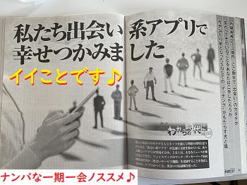 ネットナンパハメ撮り画像体験談ブログ20200526-02