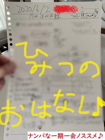 ネットナンパハメ撮り画像体験談ブログ20200607-01