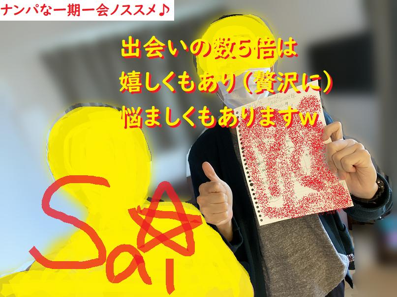 ネットナンパハメ撮り画像体験談ブログ20200620-02