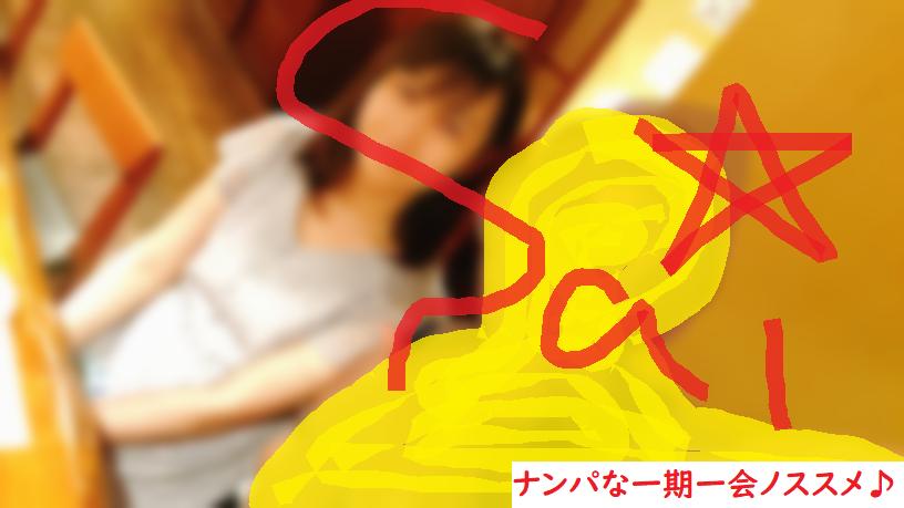 ネットナンパハメ撮り画像体験談ブログ20200622-02