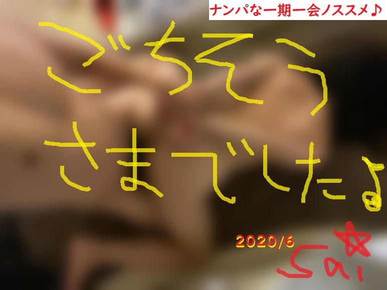 ネットナンパハメ撮り画像体験談ブログ20200622-07