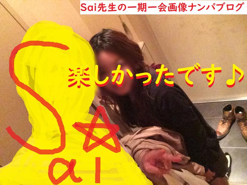 [ナンパ画像ブログ]婚約者あり彼氏持ち女子をカフェ店内ナンパでセックスしたブログ画像035
