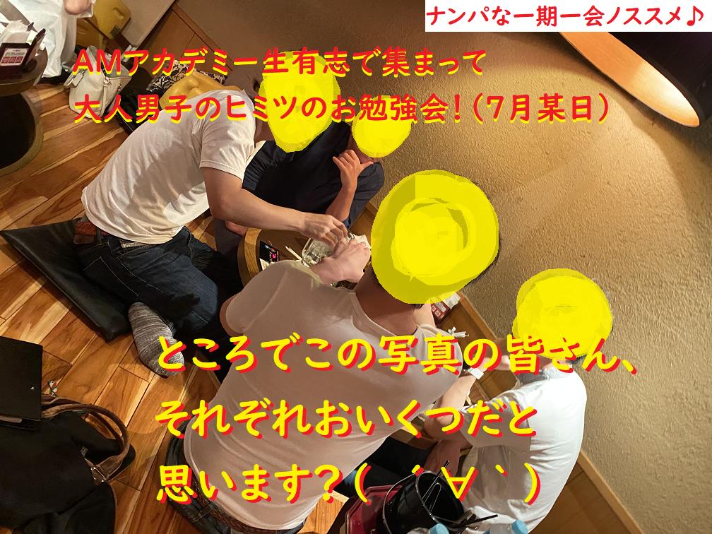 ネットナンパハメ撮り画像体験談ブログ20200712-01