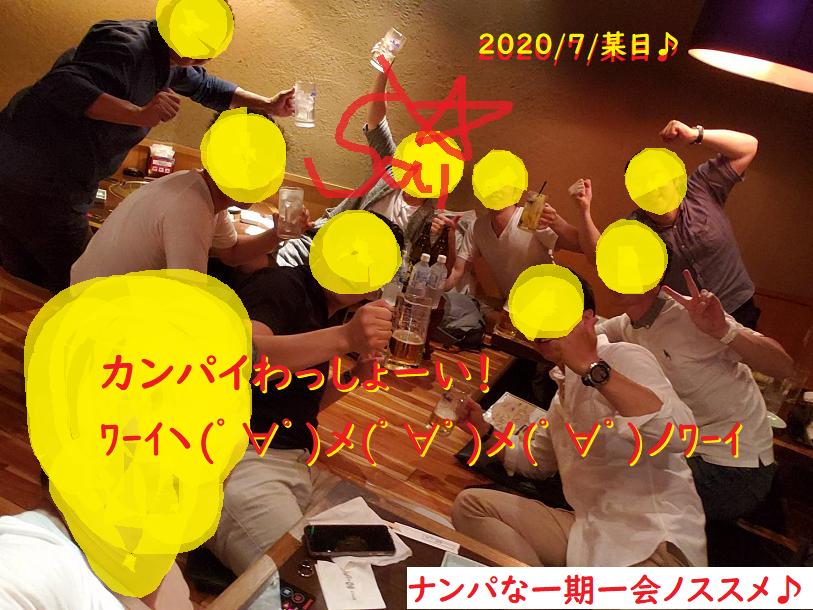 ネットナンパハメ撮り画像体験談ブログ20200712-03