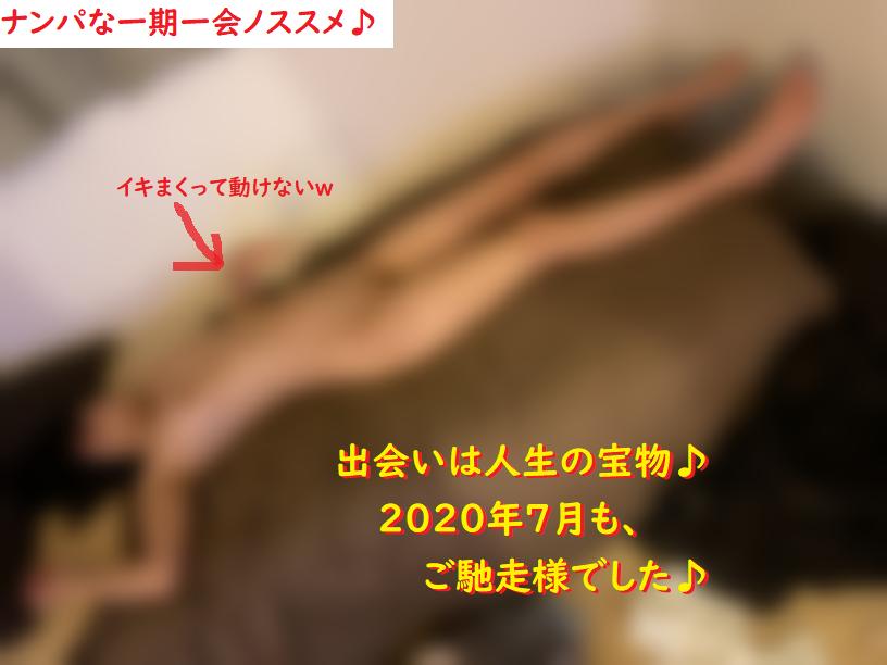 ネットナンパハメ撮り画像体験談ブログ20200801-13