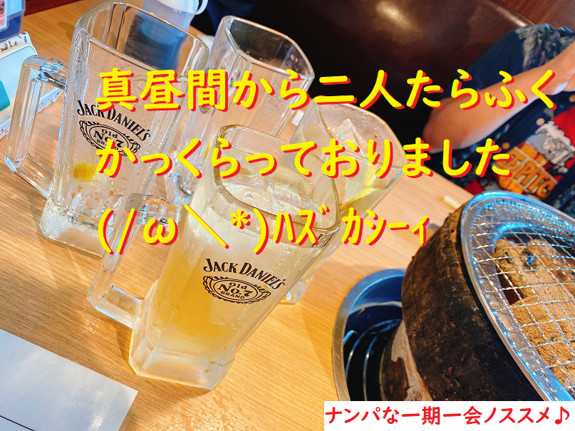 ネットナンパハメ撮り画像体験談ブログ20200803-06