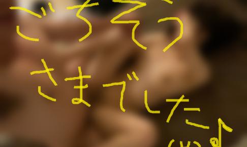 ネットナンパハメ撮り画像体験談ブログ20200822-06