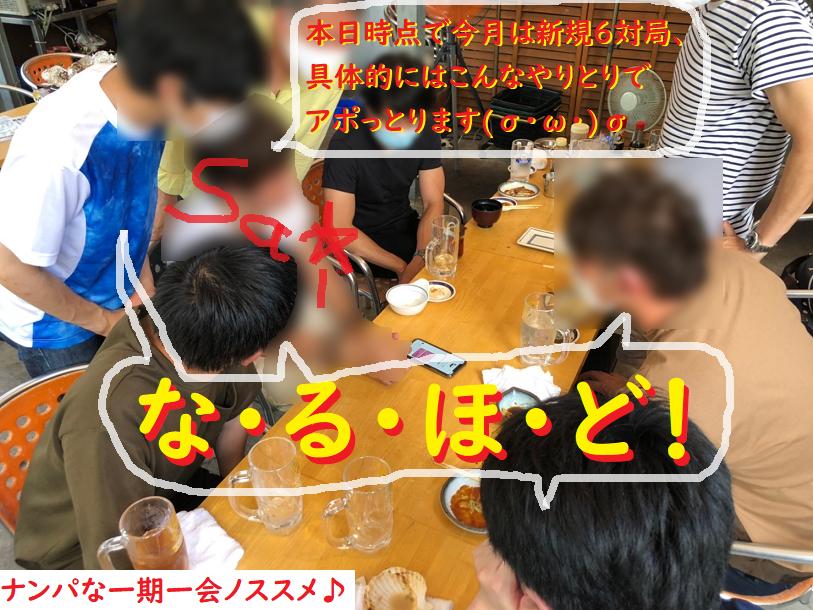 ネットナンパハメ撮り画像体験談ブログ20200824-06