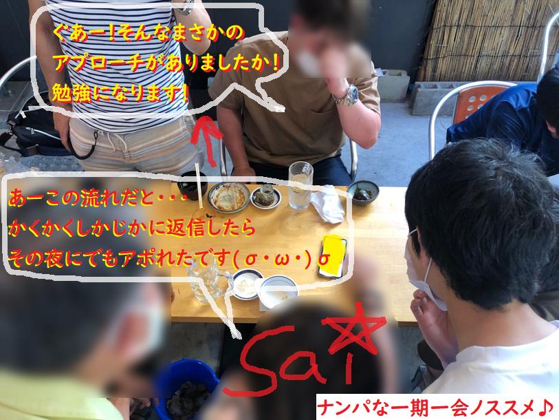 ネットナンパハメ撮り画像体験談ブログ20200824-08