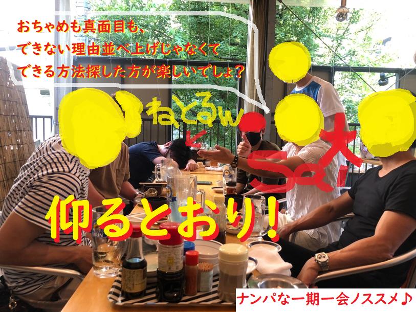 ネットナンパハメ撮り画像体験談ブログ20200824-10