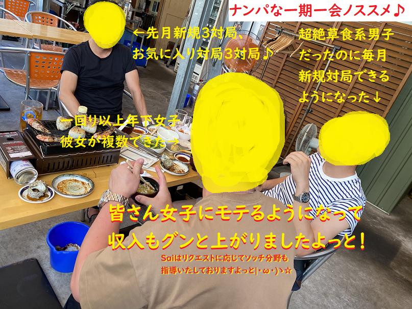 ネットナンパハメ撮り画像体験談ブログ20200824-11