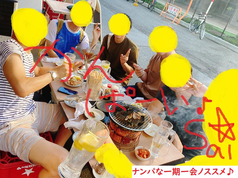 ネットナンパハメ撮り画像体験談ブログ20200824-16