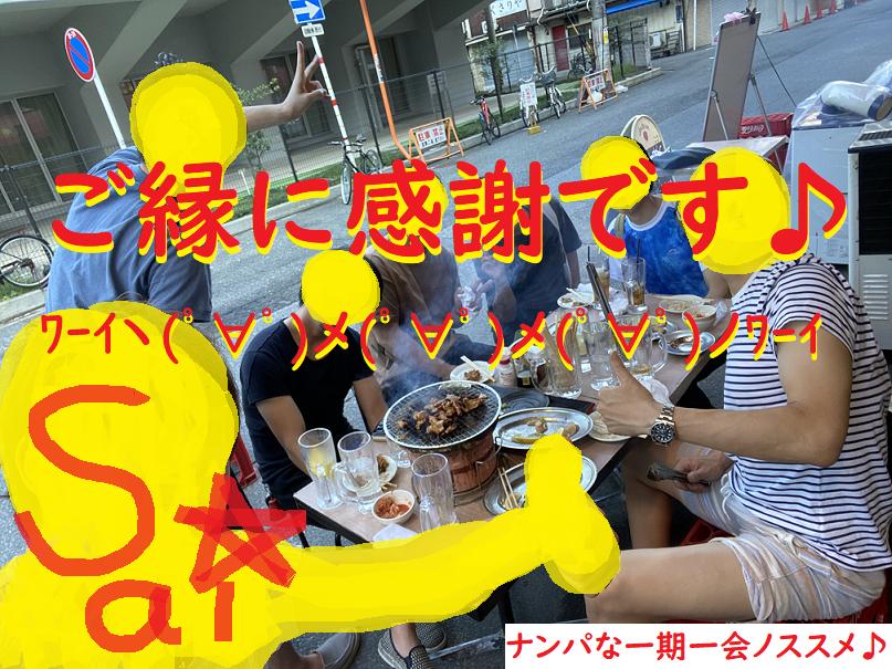 ネットナンパハメ撮り画像体験談ブログ20200824-17
