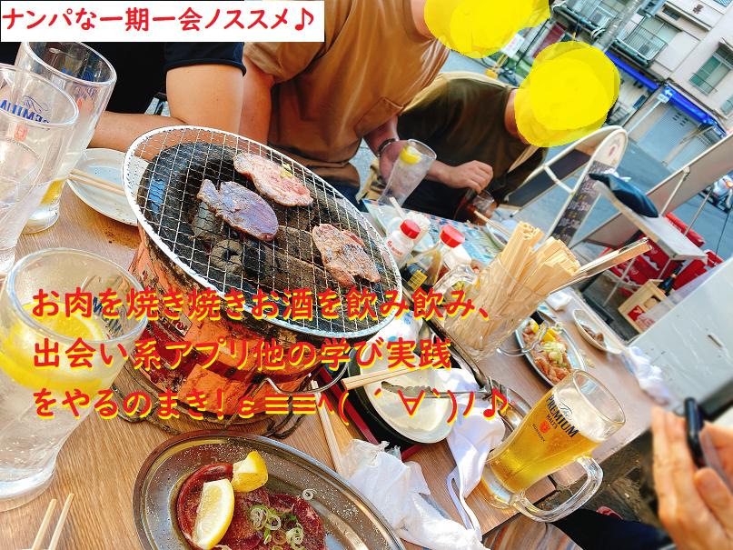 ネットナンパハメ撮り画像体験談ブログ20200824-18