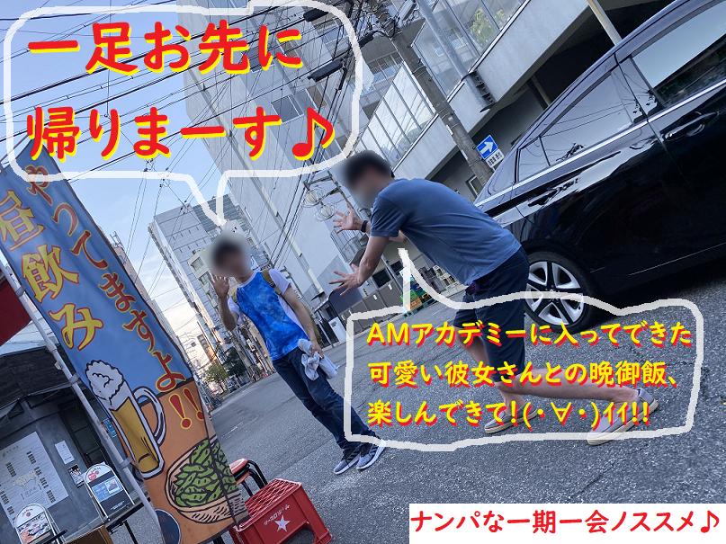 ネットナンパハメ撮り画像体験談ブログ20200824-19
