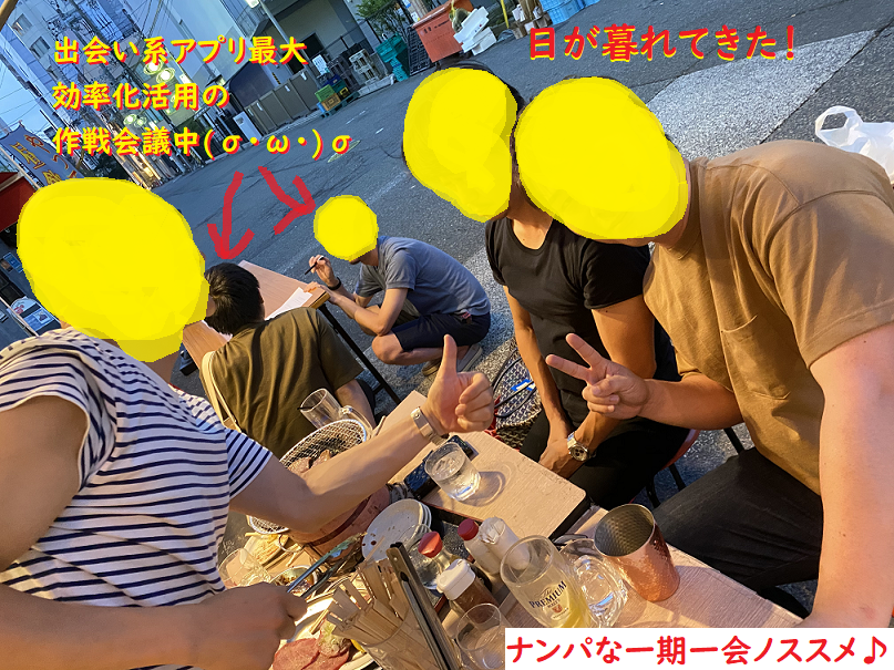 ネットナンパハメ撮り画像体験談ブログ20200824-20