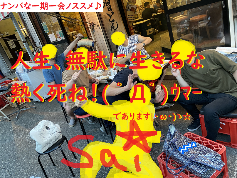 ネットナンパハメ撮り画像体験談ブログ20200824-21