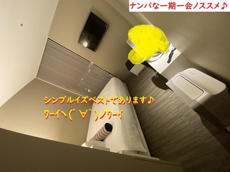 ネットナンパハメ撮り画像体験談ブログ20200824-26