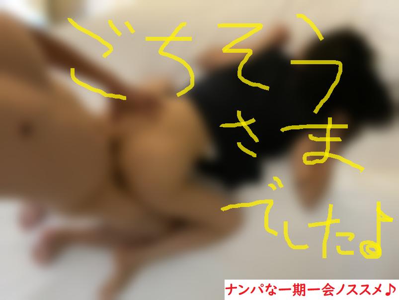 ネットナンパハメ撮り画像体験談ブログ20200824-28