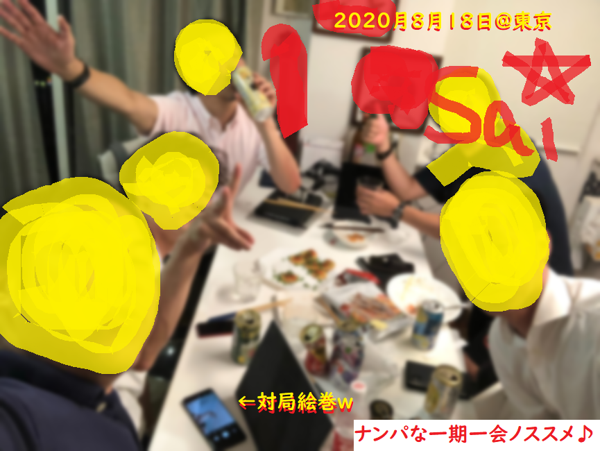 ネットナンパハメ撮り画像体験談ブログ20200824-41