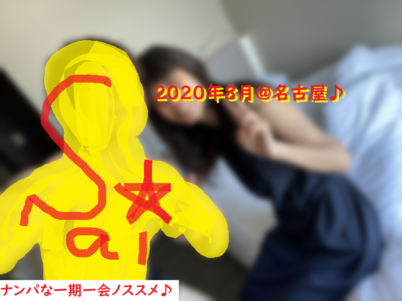 ネットナンパハメ撮り画像体験談ブログ20200824-42