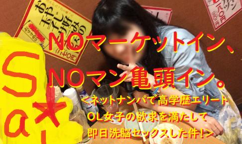 [ナンパ画像ブログ]出会い系アプリネットナンパで清楚系お嬢様OLを即日セックスしたブログ画像11
