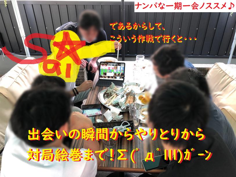 ネットナンパハメ撮り画像体験談ブログ20200910-06