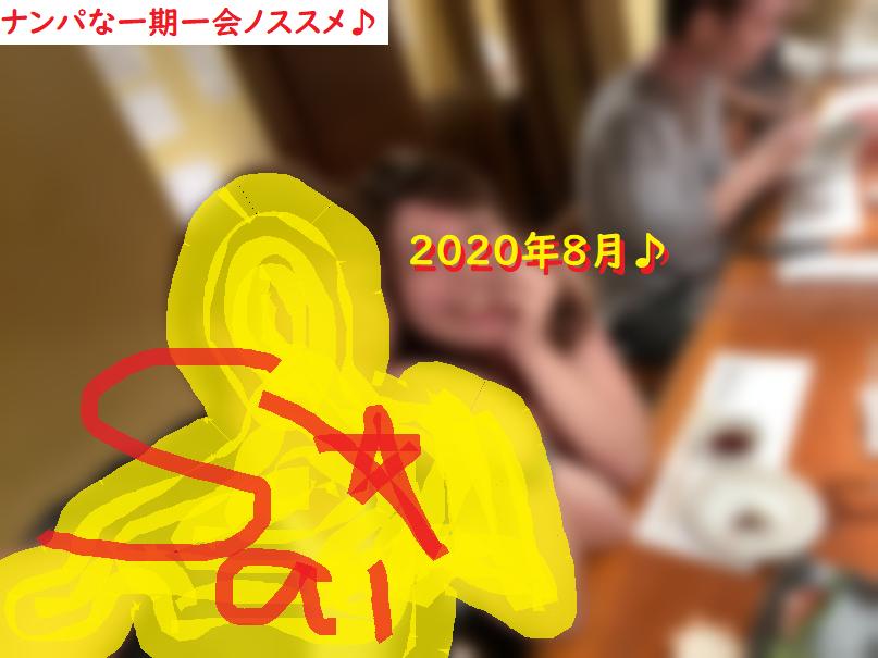 ネットナンパハメ撮り画像体験談ブログ20200910-10