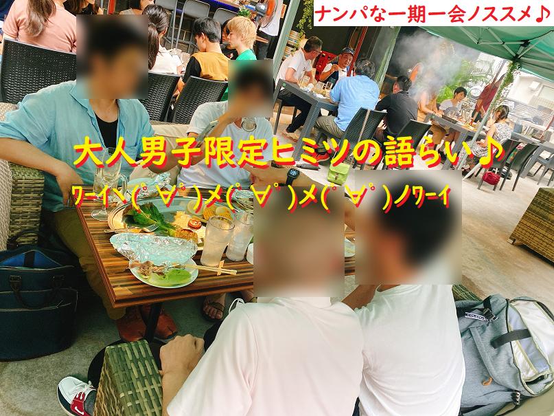ネットナンパハメ撮り画像体験談ブログ20201002-09