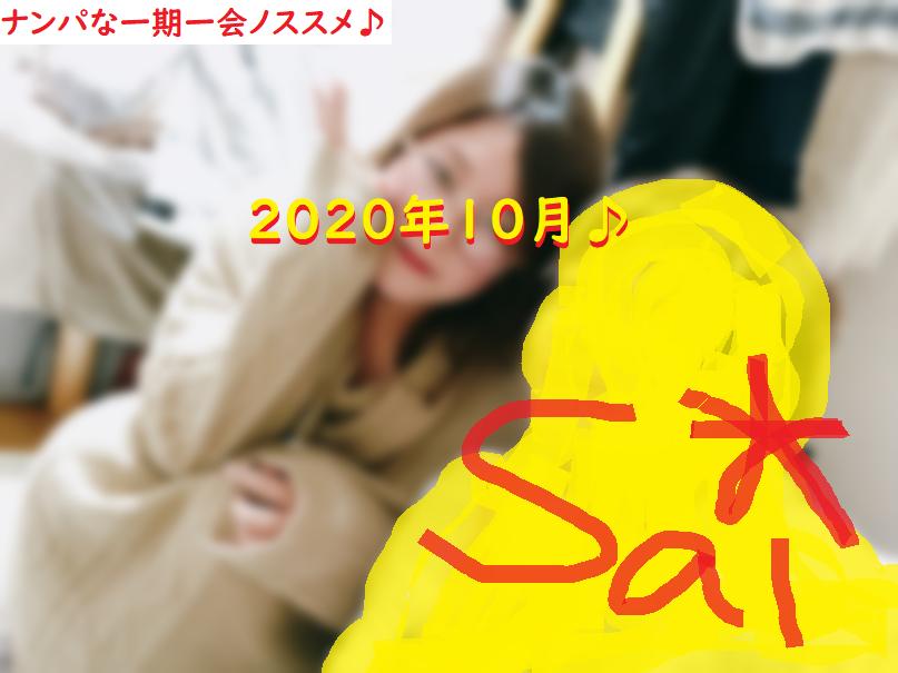 ネットナンパハメ撮り画像体験談ブログ20201031-03
