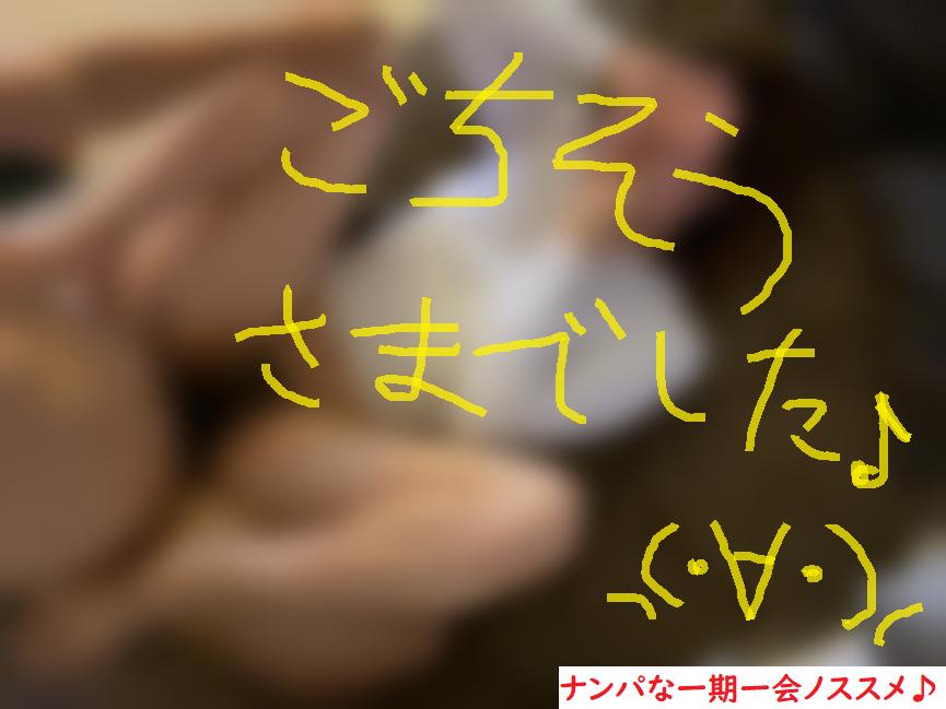 ネットナンパハメ撮り画像体験談ブログ20201031-07