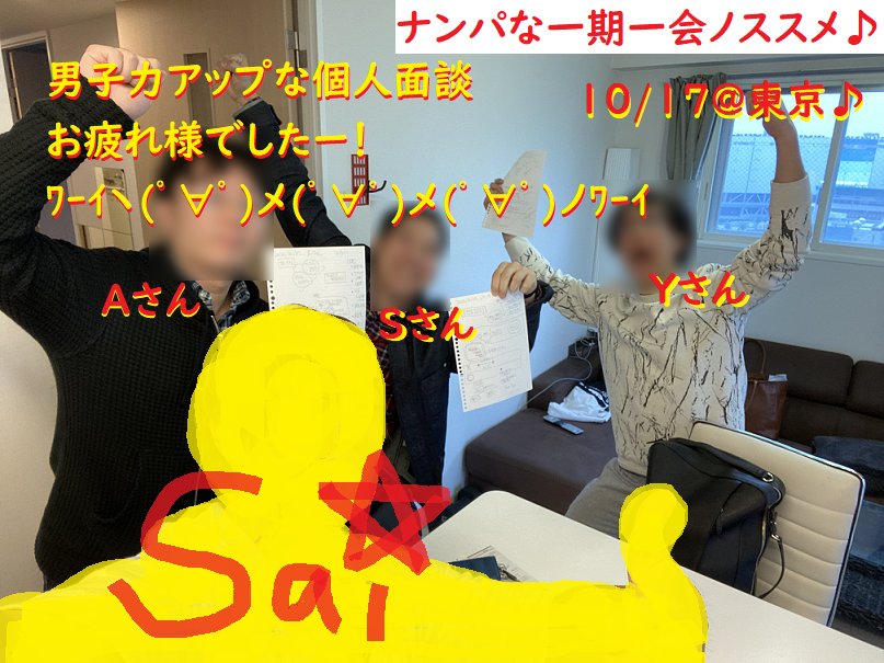 ネットナンパハメ撮り画像体験談ブログ2020124-01