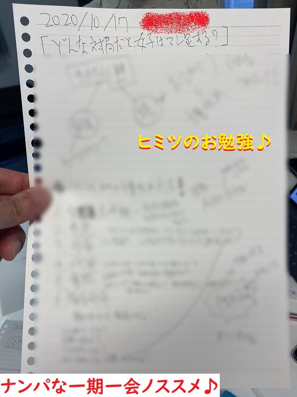 ネットナンパハメ撮り画像体験談ブログ2020124-02
