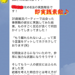 ネットナンパハメ撮り画像体験談ブログ2020124-04