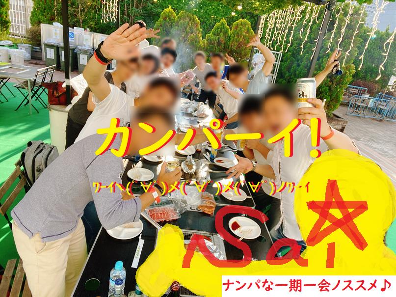 ネットナンパハメ撮り画像体験談ブログ20201101-02
